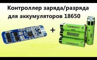 Контроллер заряда и балансир li-ion аккумулятора 18650