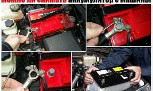 Как отсоединить автомобильный аккумулятор: демонтаж своими руками, последовательность действий и меры безопасности
