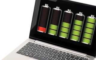 Не заряжается ноутбук от зарядного устройства — причины и их устранение