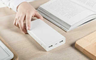 Как заряжать Power Bank — пошаговая инструкция и советы