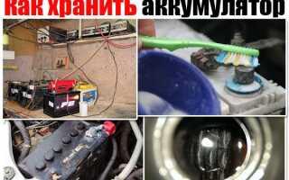 Как хранить автомобильный аккумулятор дома или в гараже
