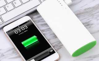 Как зарядить аккумулятор телефона без телефона