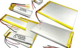 Литий-полимерные аккумуляторы: свойства, сборка и зарядка