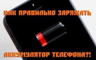 Как правильно заряжать смартфон, чтобы не испортить аккумулятор