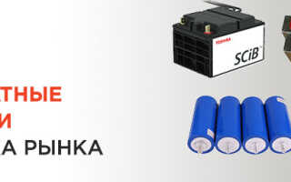 Литий-титанатные аккумуляторы – современно, удобно и долговечно