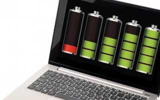 Аккумулятор на ноутбуке не заряжается: причины и способы решения