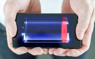 Почему быстро разряжается iPhone