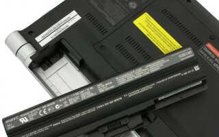 Проверка емкости аккумулятора ноутбука