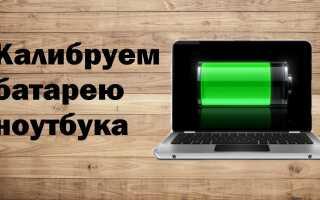 Калибровка батареи ноутбука: пошаговая инструкция