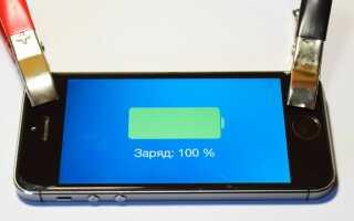 Как зарядить телефон, если нет зарядки – безопасные и опасные методы