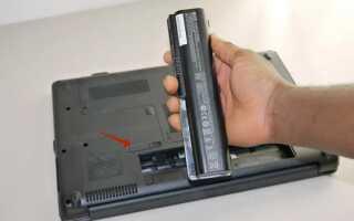 Как реанимировать батарею ноутбука, если она не заряжается