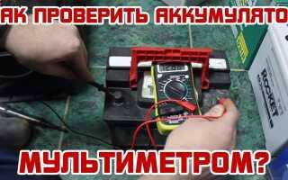 Проверяем аккумулятор мультиметром: полезные советы