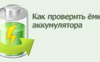 Как рассчитать емкость батареи