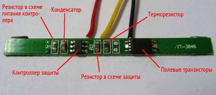 контроллер зарядки литий─ионного аккумулятора