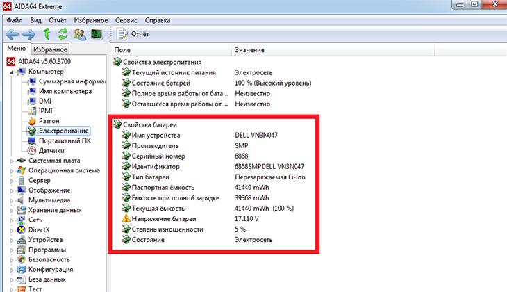 Как проверить АКБ в Windows