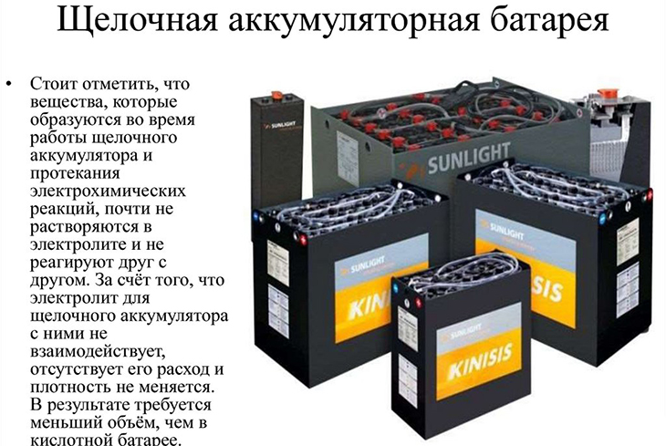 Щелочные аккумуляторы