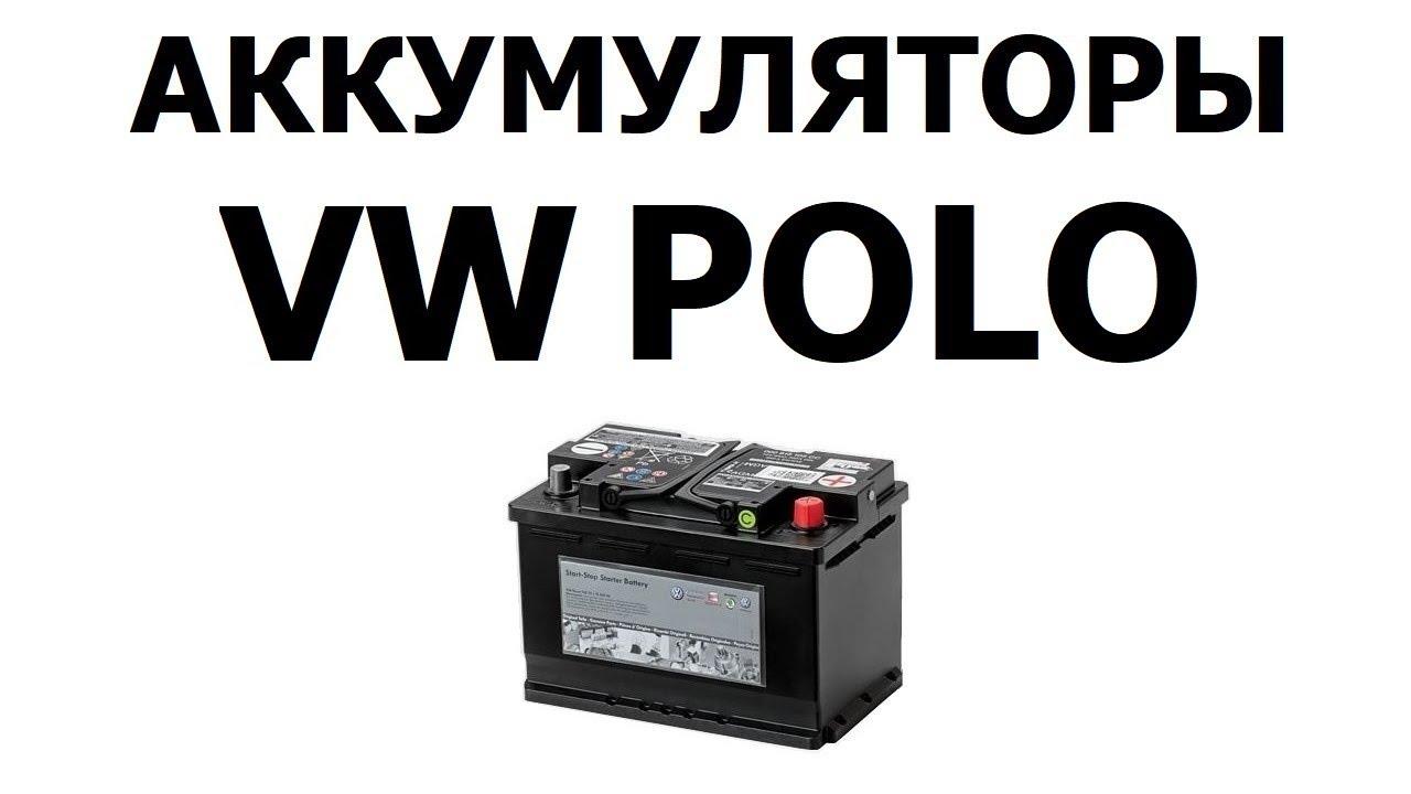 аккумулятор Volkswagen Polo