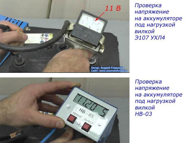 Проверка напряжения АКБ с подключением нагрузки