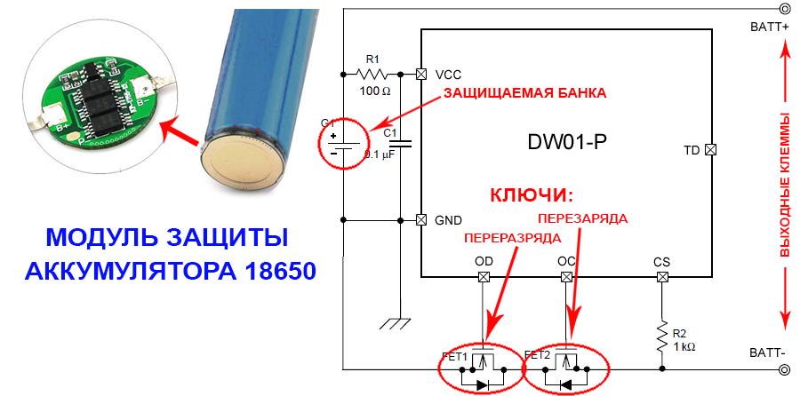 Контролер защиты у аккумуляторных Li-Ion батарей
