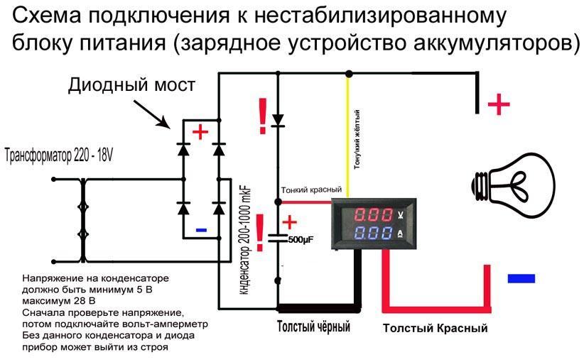 podklyuchenie-akkumulyatora-k-bloku-pitaniya