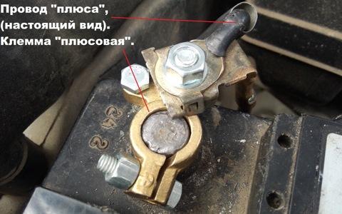 Как выглядит плюсовая клемма автомобильного аккумулятора.