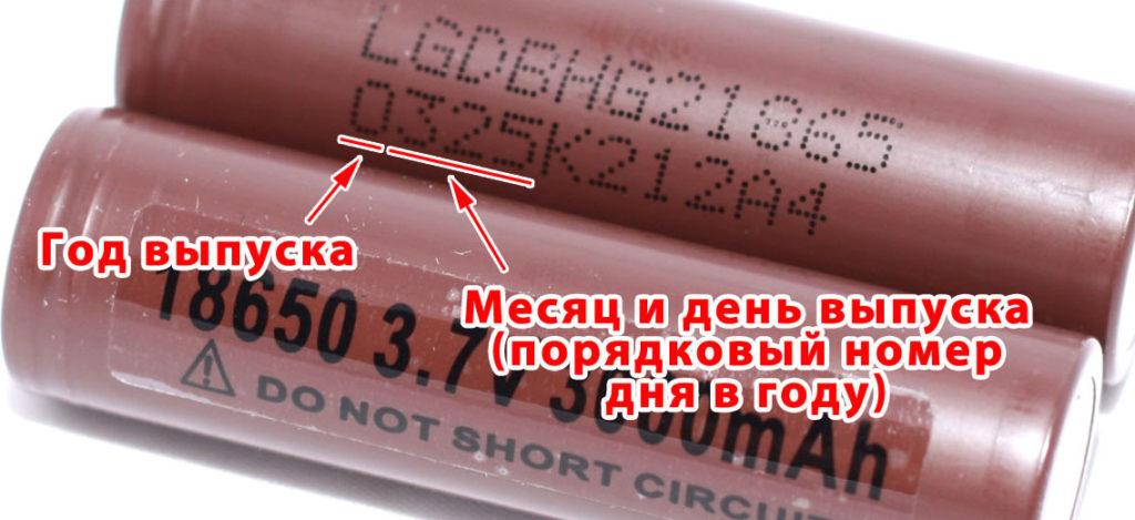 Как определить дату выпуска батареек